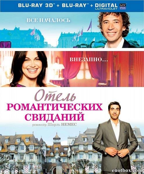 Отель романтических свиданий / Hôtel Normandy (2013/BDRip/HDRip)