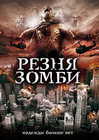 Резня зомби / Zombie Massacre (2013/BDRip/HDRip)