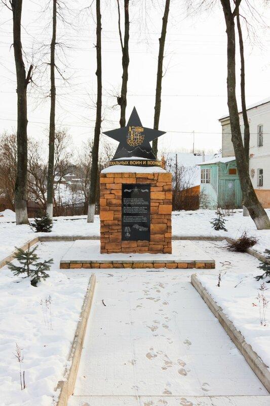 Памятник воинам, погибшим в локальных конфликтах