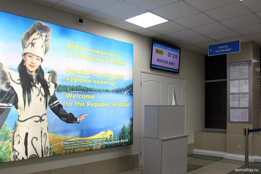 Алтайский колорит в аэропорту Горно-Алтайска
