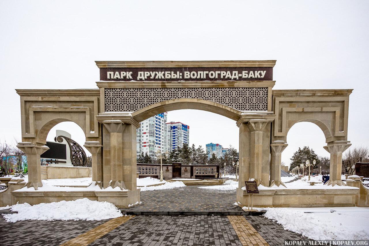 Парк «Баку» в Волгограде