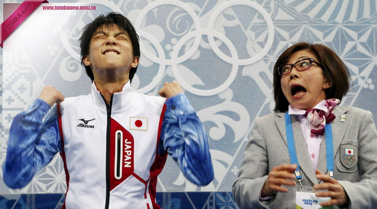 Россия. 13 февраля. Юдзуру Ханю Японии радуется своим результатам. (REUTERS/Lucy Nicholson)