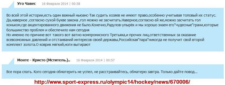 Комментарии матча Россия - США в sport-express