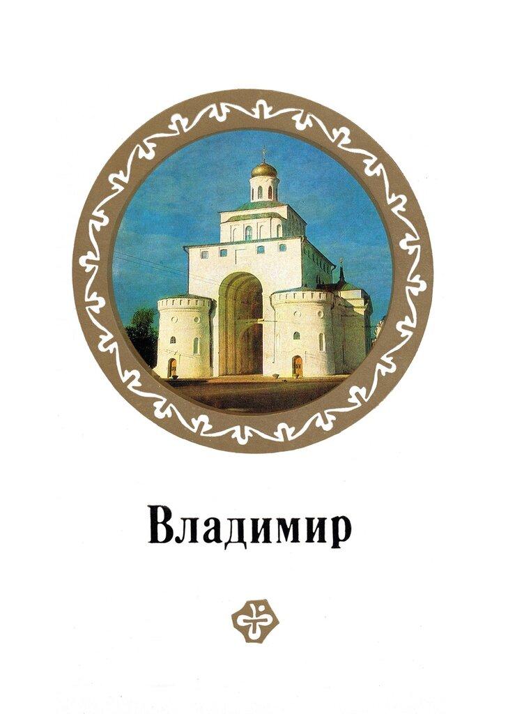Город владимир открытка, прикольная