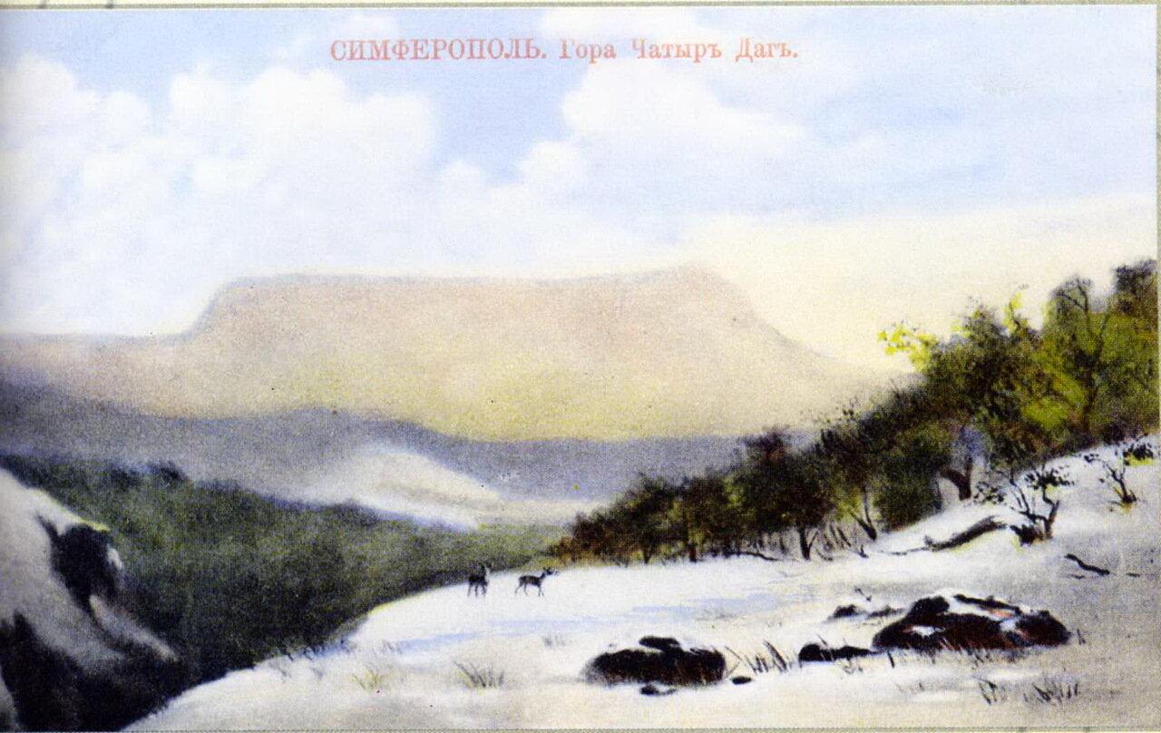 Окрестности Симферополя. Гора Чатыр Даг