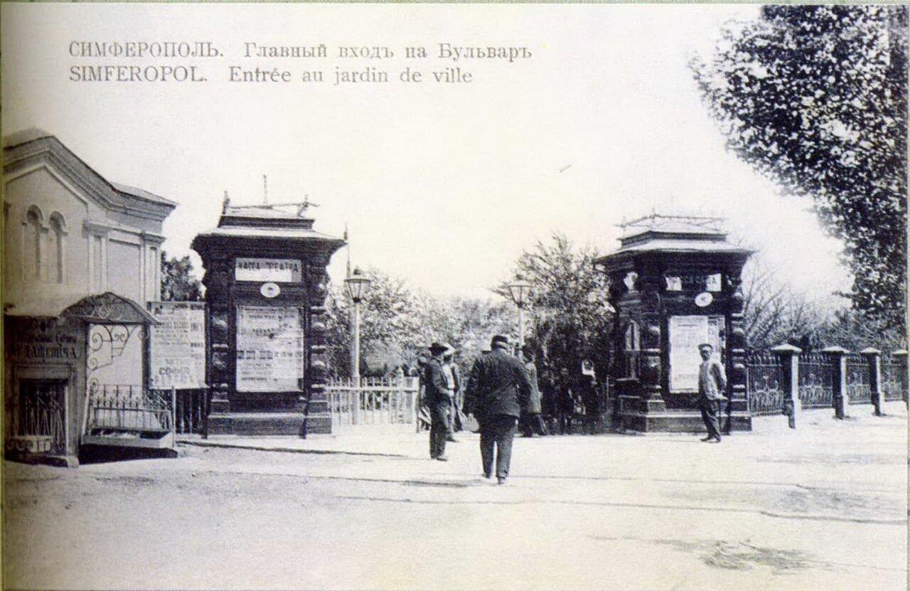 Главный вход на бульвар