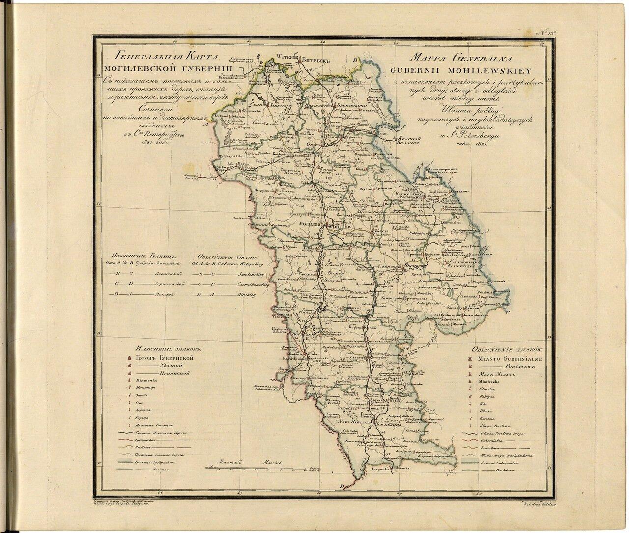 1821. Могилевская губерния