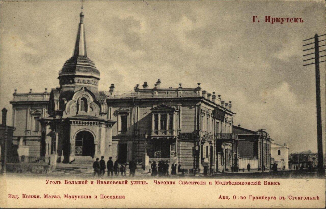 Угол Большой и Ивановской улиц. Часовня Спасителя и Медведниковский Банк