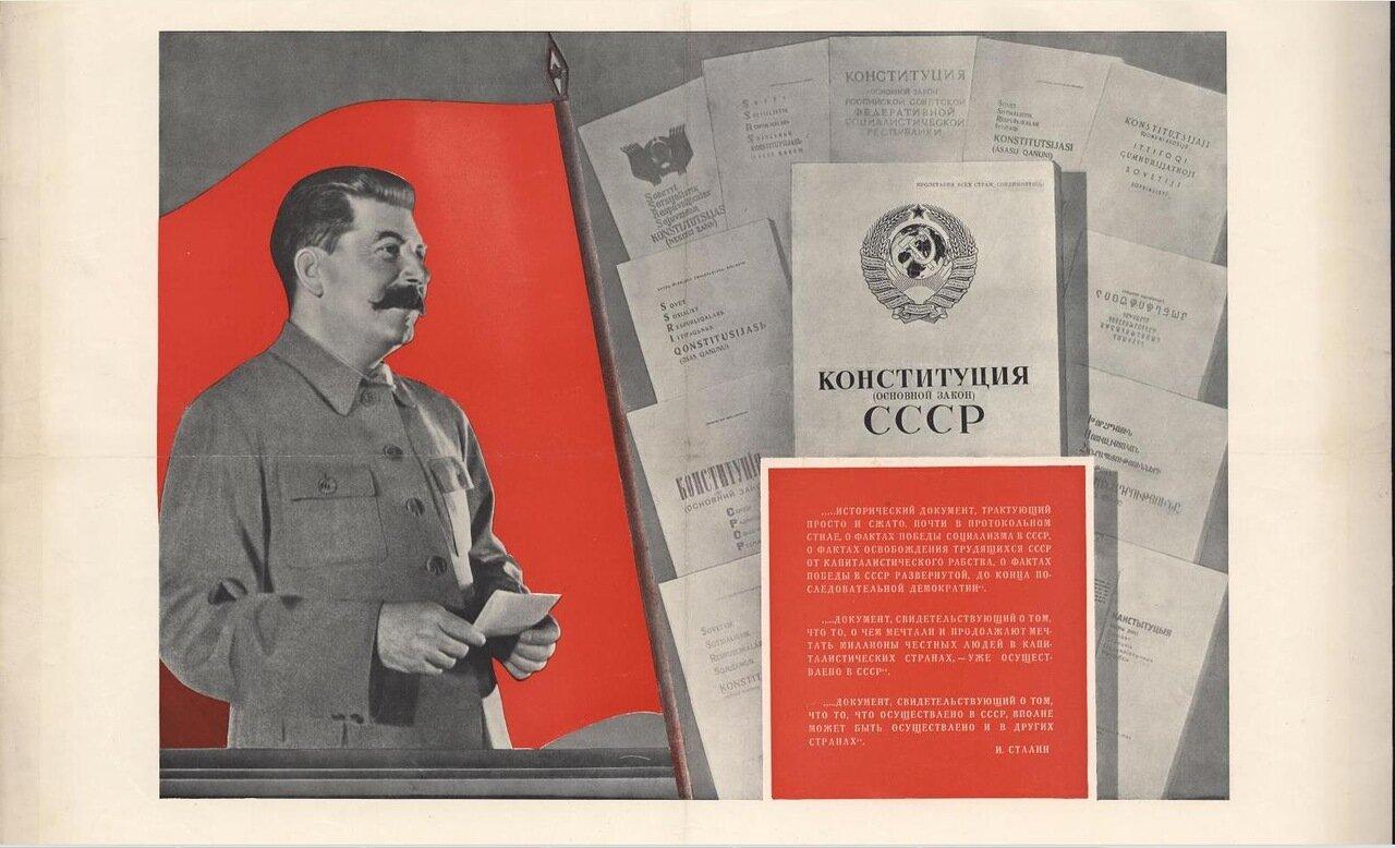 1937. Конституция СССР