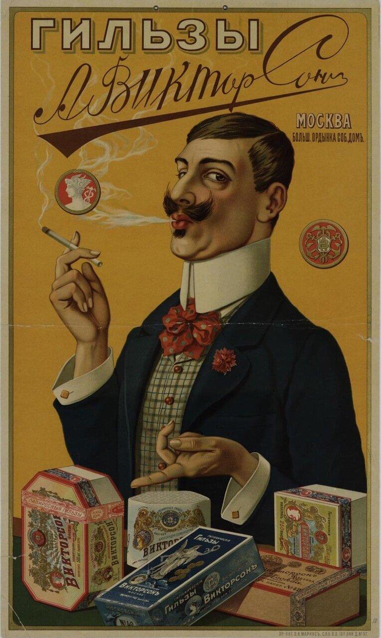 1910-е. Гильзы «А.Викторсон».