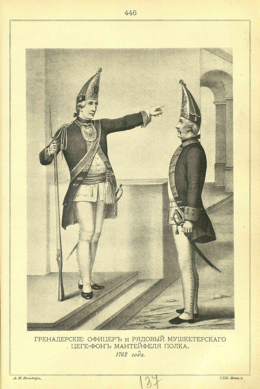 446. ГРЕНАДЕРСКИЕ: ОФИЦЕР и РЯДОВОЙ Мушкетерского Цеге-Фон-Мантейфеля полка, 1762 года.