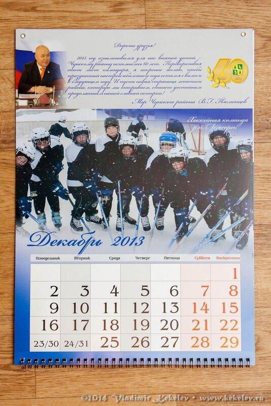 1301_6472. Календарь в честь 60-летия Чунского района