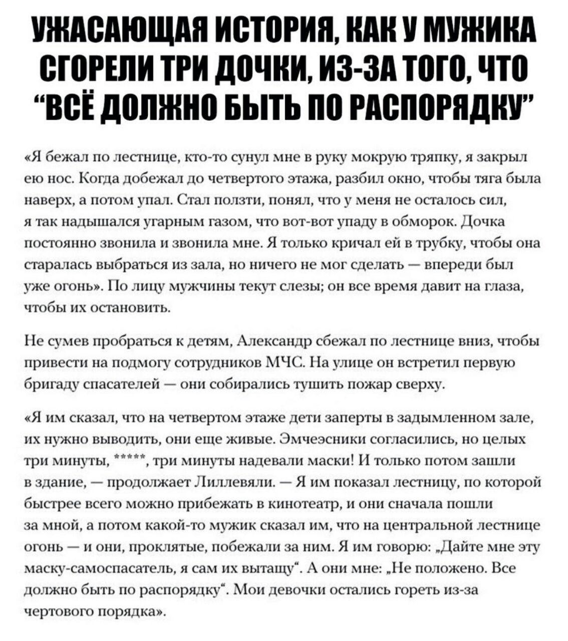 Признание потерпевшего в пожаре в Зимней Вишне, Кемерово, потерявшего одним разом троих детей!