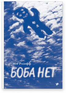 meg-rosoff-boba-net2.png