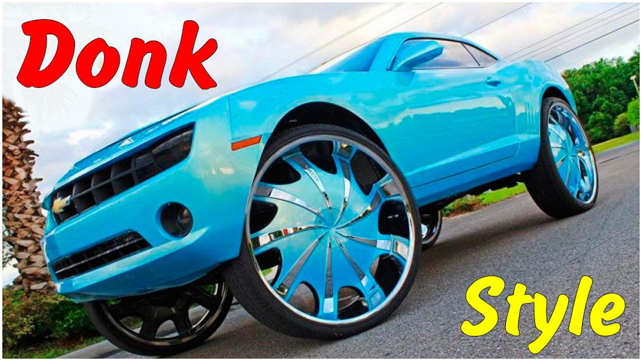 Тюнинг автомобилей в стиле DONK