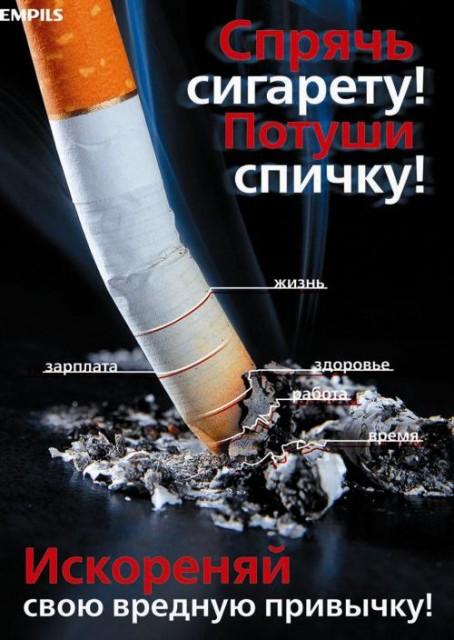 Открытки. Международный день отказа от курения. Искорени вредную привычку