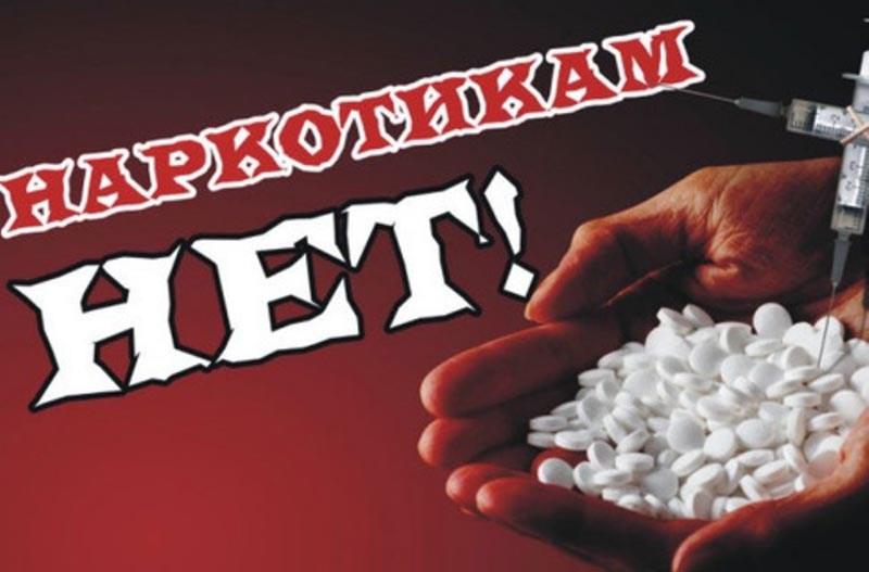 Наркотикам НЕТ! День работника органов наркоконтроля