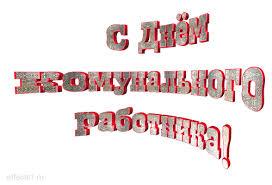 С днем коммунального работника! Надпись с красным