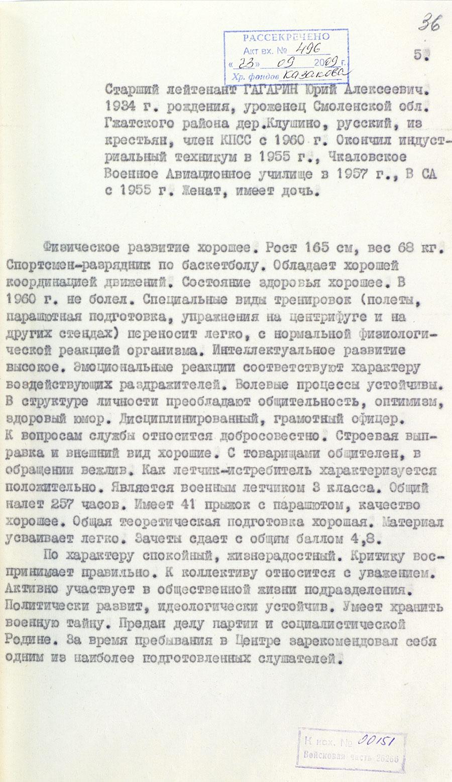 астронавты Гагарин документы история СССР космонавты космос полет Советский Союз СССР Юрий Гагарин