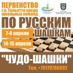 шашки.jpg