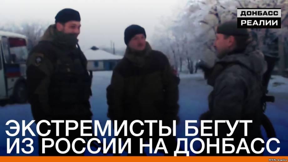 Экстремисты бегут из России на Донбасс | «Донбасс.Реалии» (видео)