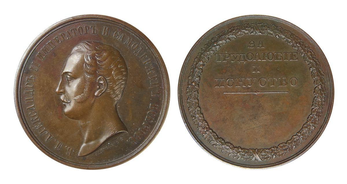 Наградная медаль «За трудолюбие и искусство»