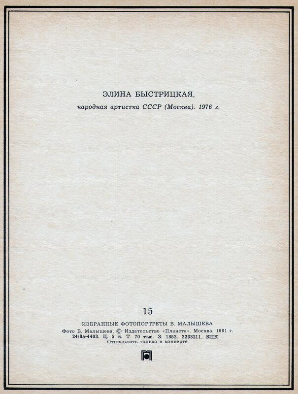 обратная сторона открытка Элина Быстрицкая