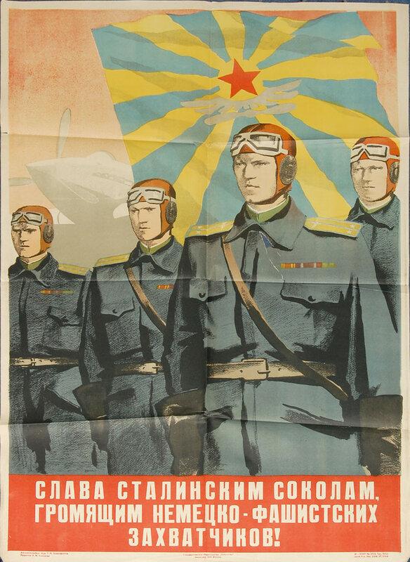 советская авиация, авиация войны, авиация Второй мировой войны, сталинские соколы