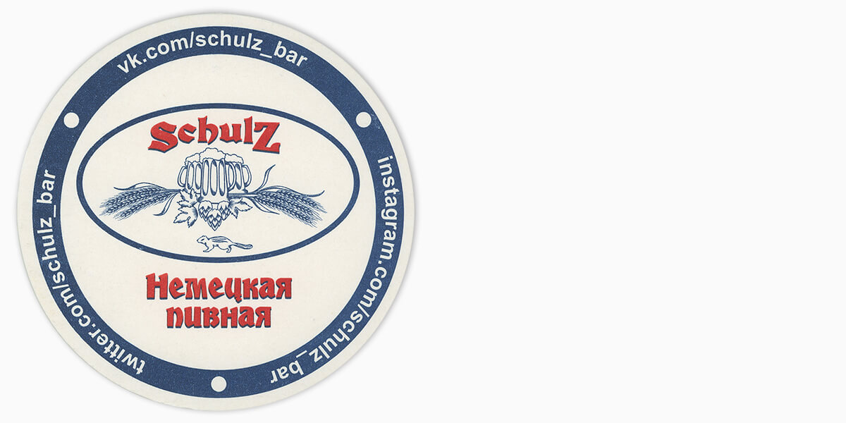 Schulz #541