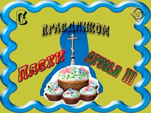 С праздником Пасхи, друзья!!