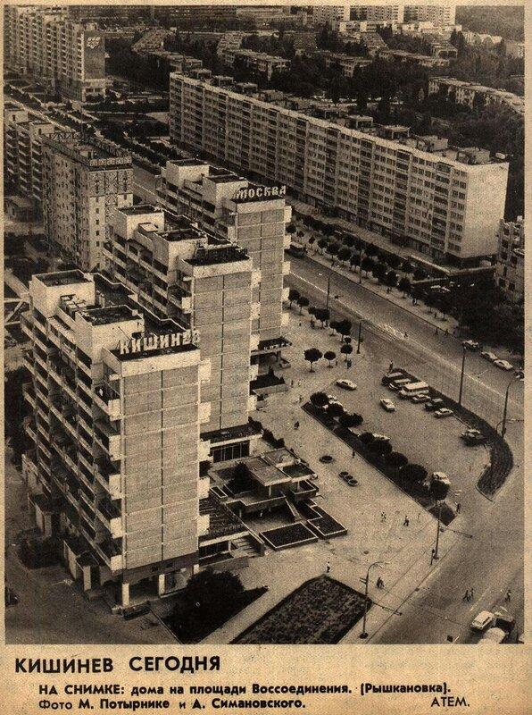 Кишинёв - Рышкановка 1984.jpg