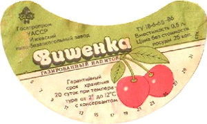 этикетка Вишенка
