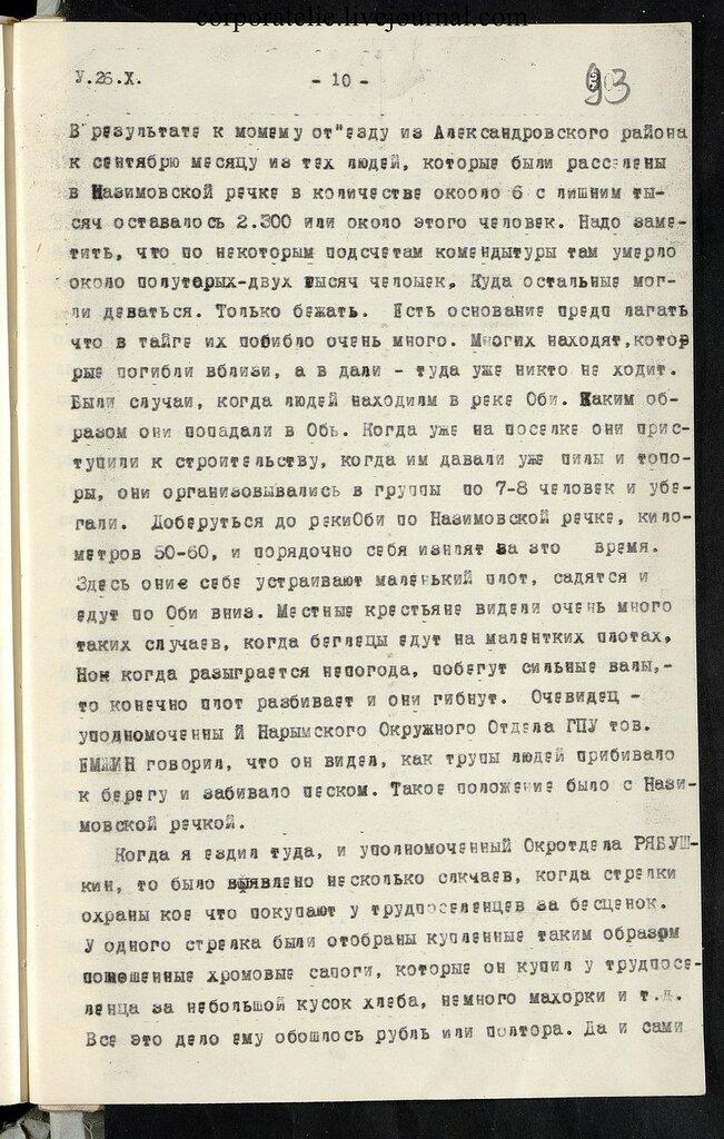 П-7, оп.1, д.626, 095.jpg