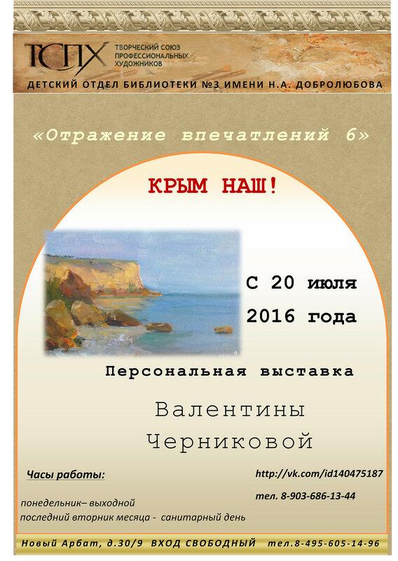 Microsoft Word - Афиша Отражение впечатлений Крым наш.docx