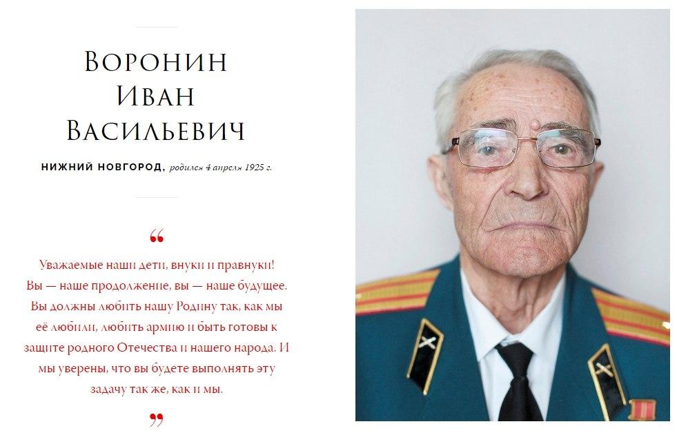 Невероятно трогательные послания от ветеранов Великой Отечественной со всей России в фотографическом проекте Василия Тёркина