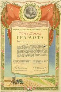 1954 г. Почётная грамота .