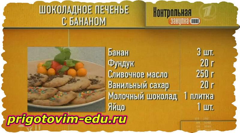 Шоколадное печенье с бананом.