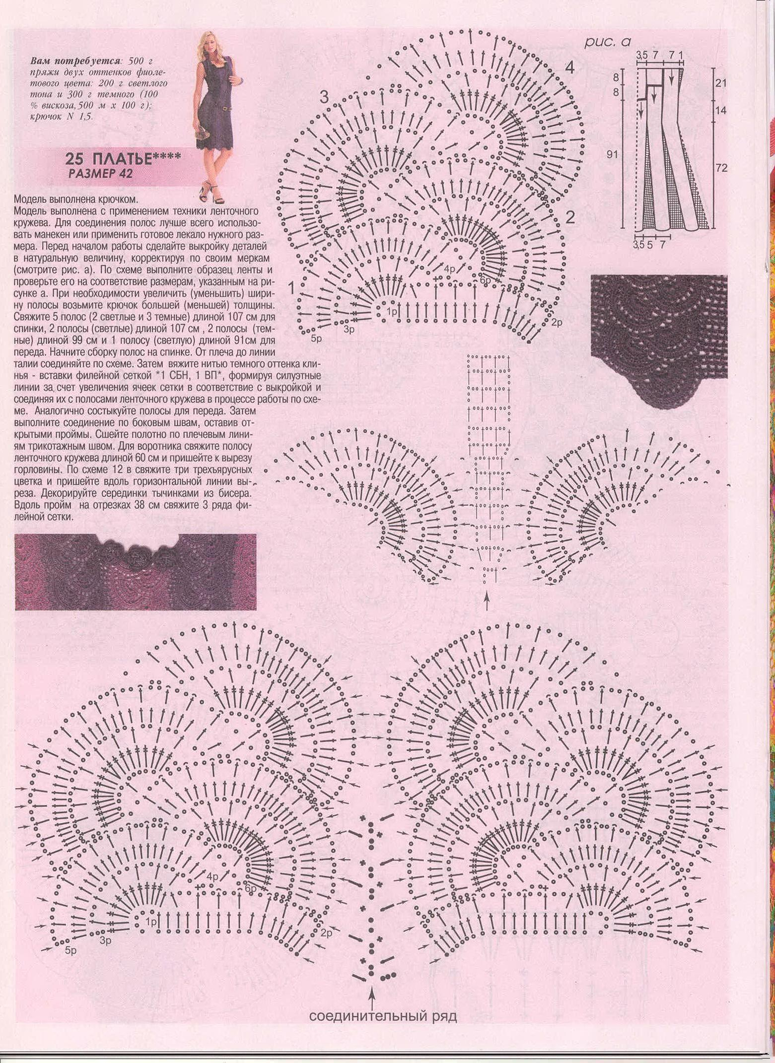 журналы по вязанию амигуруми