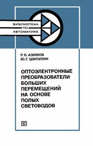 Серия: Библиотека по автоматике - Страница 27 0_15801c_ba87c985_orig