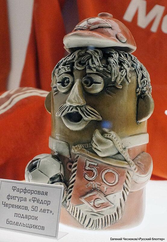 Спартак. День рождения. 19.04.17.70..jpg