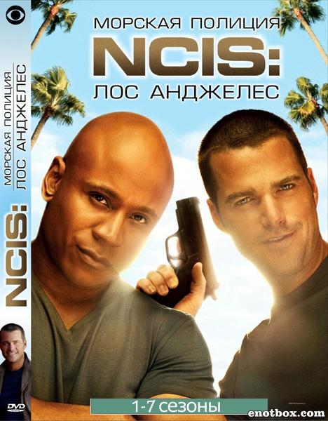 Морская полиция: Лос-Анджелес (1-7 сезоны) / NCIS: Los Angeles (2009-2015/HDRip/WEB-DLRip/HDTVRip)