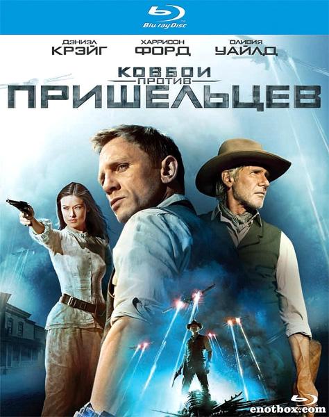 Ковбои против пришельцев / Cowboys & Aliens (2011/BDRip/HDRip)