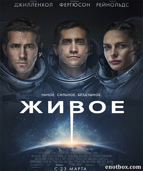 Живое / Life (2017/WEB-DL/WEB-DLRip)