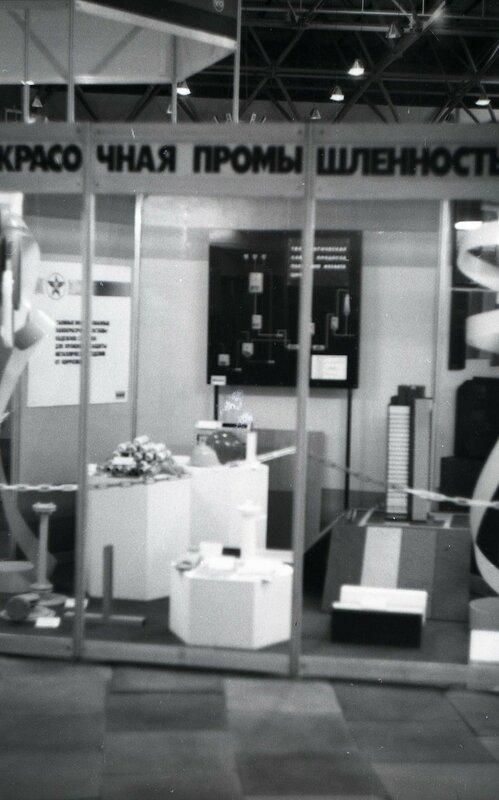 Москва. Химия-82