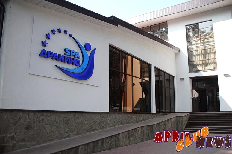 СПА-зона пансионата «Дракино»