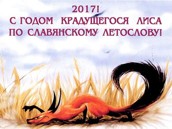 Славянский Календарь: 2017 — Год крадущегося лиса