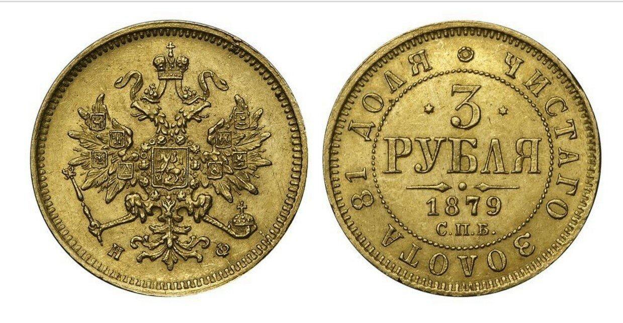 1879. 3 Рубля. Александр II