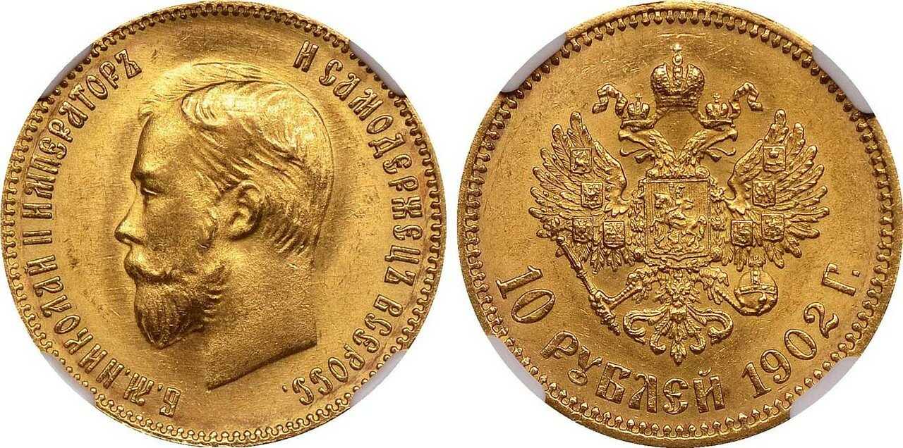1902. 10 рублей. Николай II