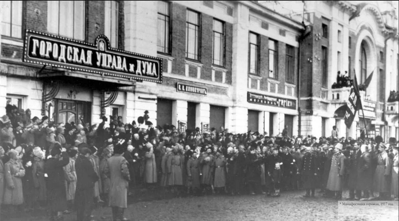 Манифестация горожан. 1917