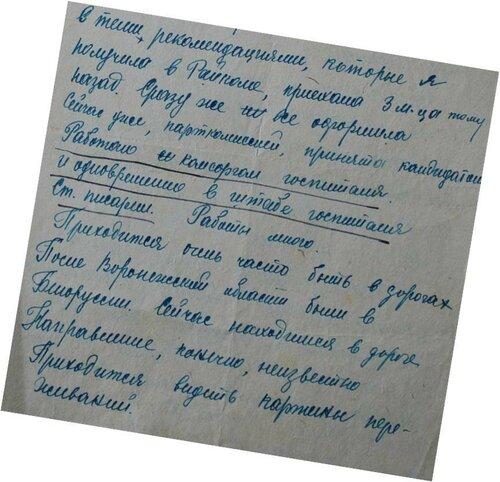 ГАКО. Р.-1235. Оп.1. Д. 3. Л. 55